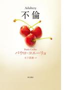 不倫(角川書店単行本)