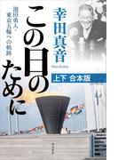 この日のために 池田勇人・東京五輪への軌跡 【上下 合本版】(角川書店単行本)