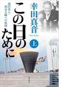 この日のために 上 池田勇人・東京五輪への軌跡(角川書店単行本)