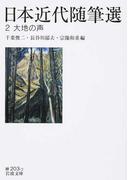 日本近代随筆選 2 大地の声