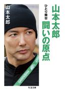 山本太郎闘いの原点 ひとり舞台