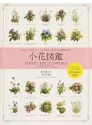 小花図鑑 かわいい小花を、センスよく取り入れるための植物ガイド