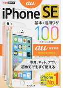 iPhone SE基本&活用ワザ100