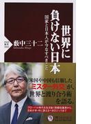 世界に負けない日本 国家と日本人が今なすべきこと