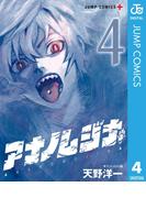 アナノムジナ 4(ジャンプコミックスDIGITAL)