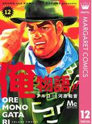 俺物語!! 12(マーガレットコミックスDIGITAL)
