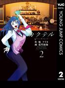 カクテル 2(ヤングジャンプコミックスDIGITAL)