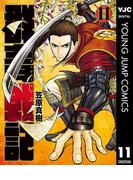 群青戦記 グンジョーセンキ 11(ヤングジャンプコミックスDIGITAL)
