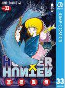 HUNTER×HUNTER モノクロ版 33(ジャンプコミックスDIGITAL)