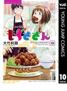 もぐささん 10(ヤングジャンプコミックスDIGITAL)