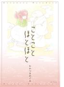 ことことほとほと(1)(花とゆめコミックススペシャル)