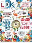 LDK (エル・ディー・ケー) 2016年 6月号(LDK)