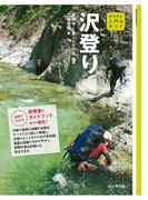 入門&ガイド 沢登り