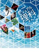 ビジュアル理科事典