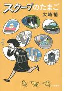 スクープのたまご(文春e-book)