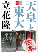 合本 天皇と東大【文春e-Books】(文春e-book)