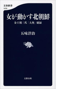 女が動かす北朝鮮 金王朝三代「大奥」秘録(文春新書)