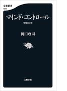 マインド・コントロール 増補改訂版(文春新書)