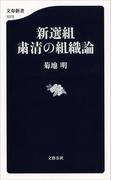 新選組 粛清の組織論(文春新書)