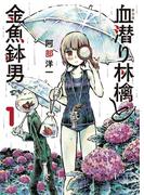 【全1-3セット】新装版 血潜り林檎と金魚鉢男