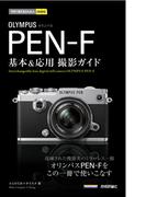 今すぐ使えるかんたんmini オリンパス PEN-F 基本&応用撮影ガイド(今すぐ使えるかんたん)