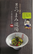 ラズウェル細木の男のつまみ道場(芳文社コミックス)