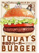 本日のバーガー 1巻(芳文社コミックス)