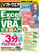日経ソフトウエア2016年6月号(日経ソフトウエア)