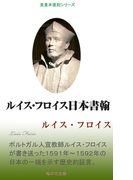 ルイス・フロイス日本書翰