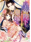 皇帝陛下の華嫁~艶恋夜話~(ヴァニラ文庫)