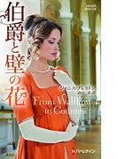 伯爵と壁の花(ハーレクイン・ヒストリカル・スペシャル)