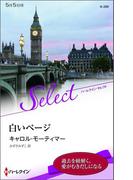 白いページ(ハーレクイン・セレクト)
