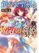 折れた聖剣と帝冠の剣姫: 2(一迅社文庫)