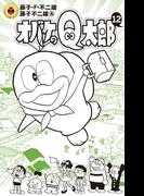 オバケのQ太郎 12【電子版限定特典付き】(てんとう虫コミックス)