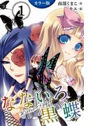 [カラー版]なないろ黒蝶~KillerAngel 1巻<女子高生殺し屋集団>(コミックノベル「yomuco」)