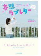 妄想ラブレター(スターツ出版e文庫)
