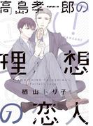 高島孝一郎の理想の恋人(ディアプラス・コミックス)