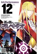 蒼き鋼のアルペジオ(12)(YKコミックス)