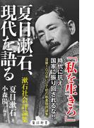 夏目漱石、現代を語る 漱石社会評論集(角川新書)