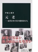 元老 近代日本の真の指導者たち