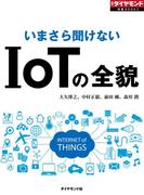 いまさら聞けない IoTの全貌(週刊ダイヤモンド 特集BOOKS)