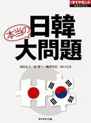 ビジネスマン6000人に聞いた 日韓 本当の大問題(週刊ダイヤモンド 特集BOOKS)