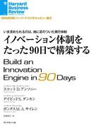 イノベーション体制をたった90日で構築する(DIAMOND ハーバード・ビジネス・レビュー論文)