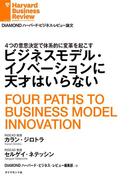 ビジネスモデル・イノベーションに天才はいらない(DIAMOND ハーバード・ビジネス・レビュー論文)