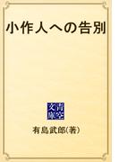 小作人への告別(青空文庫)