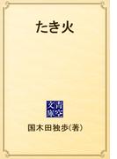 たき火(青空文庫)
