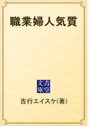 職業婦人気質(青空文庫)