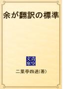 余が翻訳の標準(青空文庫)