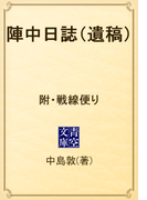 陣中日誌(遺稿) 附・戦線便り(青空文庫)