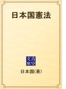 日本国憲法(青空文庫)